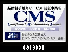 マル適マークCMSは、結婚相談・結婚情報の信頼の証です